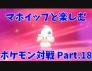 【ポケモン剣盾】マホイップと楽しむポケモン対戦Part.18【シングル:ゴツゴツメット】