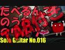 【ソロギターTAB】たべるんごのうたのワルツ【初心者】