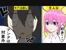 【漫画】ラブコメアニメ・ラノベ主人公になるためのポイント5選【フェルミ研究所のパクリ】