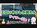 花畑チャイカ「某エロマンガ家はよく広告に出る」椎名唯華「出ないぞ?」