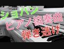 【弾き逃げ】ヨドバシカメラでショパンの最も難しい曲を弾いてみた。【Chopin/Piano Concerto/ピアノ協奏曲】
