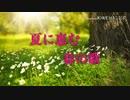 夏に恵む春の歌〜卒業式が夏になったなら〜オリジナル曲