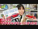 GWのプラモデルデビューにぴったり!アオシマ「ザ・スナップキット 楽プラ」トヨタ2000GTを作る!