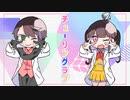 【Snow_love ×ピヨり】チューリングラブ【歌ってみた】