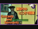 【Fallout4】ゆかりさんはホライズン Outcasts and Remnants Part02【VOICEROID実況】