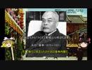 【ゆっくり太平洋戦争解説】vol.2 太平洋戦争前夜中編-①