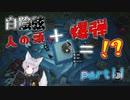 【THE FOREST】狼二匹が行くサバイバル生活part11【コラボ実況】