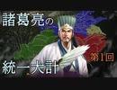 【三國志13PK】諸葛亮の統一大計 第1回【ゆっくり実況】