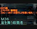 【地球防衛軍5】エアレイダー奮闘記 フォボスの恐ろしさを知る旅 M36【実況】