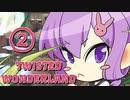 【twisted wonderland】結月ゆかりがディズニーの乙女ゲームじゃなかったゲームをする#2【VOICEROID実況】