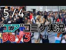 【C98】劇空間エアコミケット Day3