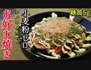 糖質5g!小麦粉・おからパウダー不要のお好み焼き【低糖質レシピ】