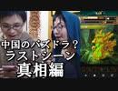 【番外編】中国のパズドラやってみた 2014.11.6