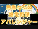角巻わため「爆竜戦隊アバレンジャー」3重バージョン