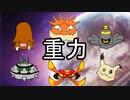 【イノムー】シングル重力パ-手描き=愛-part.17-【ポケモン剣盾ゆっくり対戦実況】