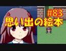 sakiquest3 #83:咲RPGを「咲-saki-」好きが全国編の話をしながらゆっくり実況(初見プレイ)