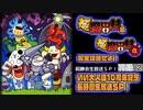 祝!『極魔界村』&『極魔界村 改』完全攻略!いい大人達10周年記念・祝勝会生放送SP! 再録part2