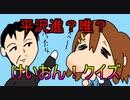 【京アニ けいおん!愛してます】青森クイズツガルレインボー その10