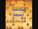 【将棋】二段を目指す将棋実況【角換わり】1