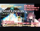 #1「インフレをサクサク楽しめる!Overdungeonのすゝめ」steamお勧めゲーム紹介【東北きりたん実況】