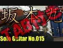 【ソロギターTAB】上を向いて歩こう / 坂本九【初心者】
