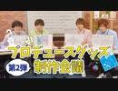 【3rd#5】プロデュースグッズ第2弾制作会議【K4カンパニー】