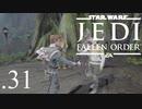 パダワンがジェダイマスターを目指してスターウォーズジェダイフォールンオーダーを実況プレイする.31[STAR WARS JEDI FALLEN ORDER]