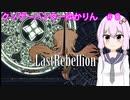 クソゲーハンターゆかりん#8  ラストリベリオン Part1