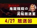 【4/27 放送】鬼龍院翔の泥船放送室