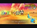 ポケモン救助隊という青春ストーリー【ポケダンDX】#10 終