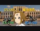 【BT1100】マイナーバイクでツーリング!けいおん!聖地巡礼編【Bulldog】
