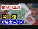 【スタンプラリー】鬼怒川温泉 七福鬼めぐりスタンプラリー(2020)