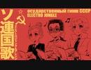 Государственный гимн СССР ソ連国歌 エレクトロジャングルアレンジ Soviet anthem Electro Jungle arrangement