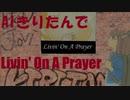 【AIきりたん】Livin' On A Prayer【カバー/英語空耳】