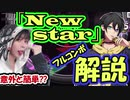 【ヒプマイARB攻略】New starのフルコンボ解説します(確認用オートもあるよ)