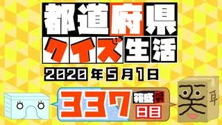 【箱盛】都道府県クイズ生活(337日目)2020年5月1日