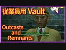 【Fallout4】ゆかりさんはホライズン Outcasts and Remnants Part03【VOICEROID実況】