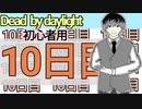 10日目Dead by Daylightキラートラッパー100日後にうまくなりたい