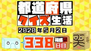 【箱盛】都道府県クイズ生活(338日目)2020年5月2日