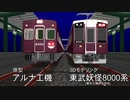 【MMD-OMF10】電車でDのオープニングムービーを再現してみた
