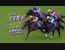 【中央競馬】プロ馬券師よっさんの第161回 天皇賞(春)(GⅠ)