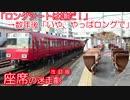 """【迷列車で行こう】 椅子に迷った""""痛""""勤電車!? 名鉄6000系・6500系・6800系 (Ep034リメイク)"""