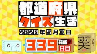 【箱盛】都道府県クイズ生活(339日目)2020年5月3日