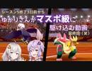 【ポケモン剣盾】S5ゆかりさんがマスボ級に駆け込む動画#4【VOICEROID実況】