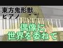 【東方ピアノ】偶像に世界を委ねて/東方鬼形獣【自作アレンジ】
