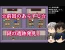 【刀剣乱舞】神さまおやすみ! その9【偽実況】