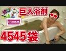 巨入浴剤4545袋一気に入れてお風呂入ってみた!