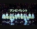 【欅坂46】「アンビバレント」を野球選手名で歌ってみた