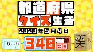 【箱盛】都道府県クイズ生活(340日目)2020年5月4日