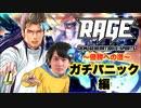 【シャドバ】初のオンライン大会〝RAGE〟に出場したらガチパニックになっちゃったよ^^;【Shadowverse / シャドウバース】